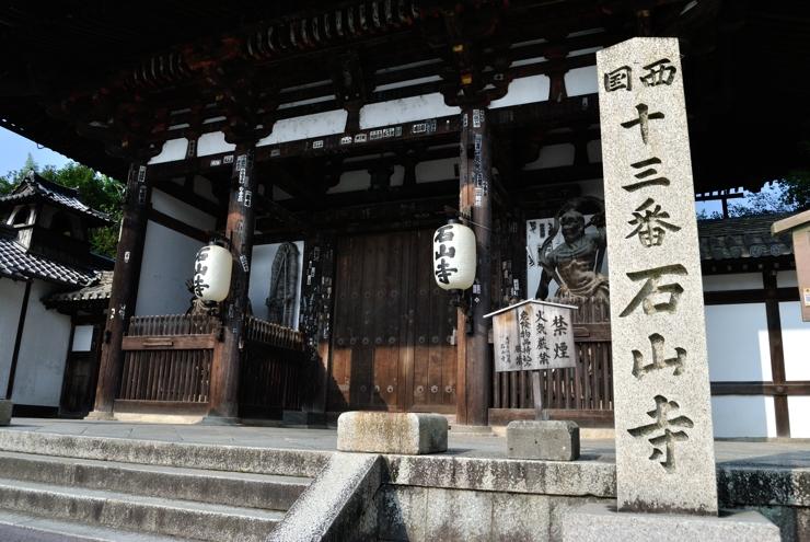 20150801_ishiyamatera1