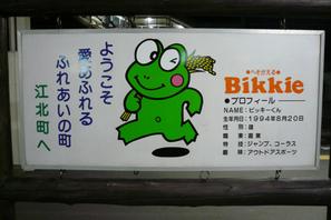 20091224_idou31