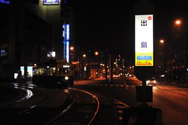 20091225_naga21