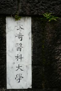 20091225_nagasaki41_2
